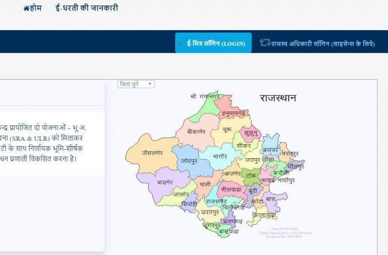 Jamabandi Nakal Apna Khata Rajasthan