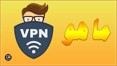 ماهو الـ VPN