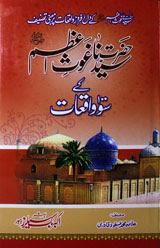 Hazrat Sayyiduna Ghaus-e Azam Ke 100 Waqiaat Urdu Islamic Book