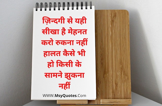 hindi quotes images for whatsapp,motivation in hindi for students