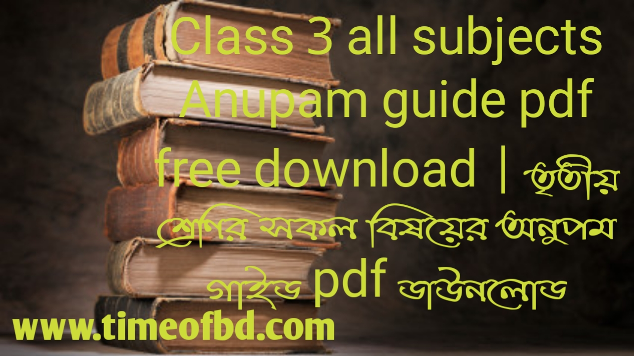 Anupam guide for Class 3, Class 3 Anupam guide 2021, Class 3 the Anupam guide pdf, Anupam guide for Class 3 pdf download, Anupam guide for Class 3 2021, Anupam bangla guide for Class 3 pdf, Anupam bangla guide for Class 3 pdf download, Anupam guide for class 3 Bangla, Anupam bangla guide for class 3, Anupam bangla guide for Class 3 pdf download link, Anupam english guide for Class 3 pdf download, Anupam english guide for class 3, Anupam math guide for Class 3 pdf download, Anupam math guide for class 3,