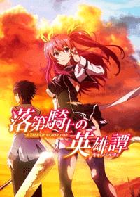 جميع حلقات الأنمي Rakudai Kishi no Cavalry مترجم