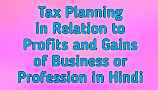 Tax Planning in Relation to Profits and Gains of Business or Profession