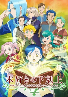 تقرير أنمي أنا من محبي الكتب - لا أستطيع اختيار وسيلة لأصبح أمينة المكتبة - Honzuki no Gekokujou: Shisho ni Naru Tame ni wa Shudan wo Erandeiraremasen