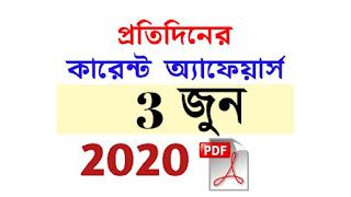 3rd June Current Affairs in Bengali pdf