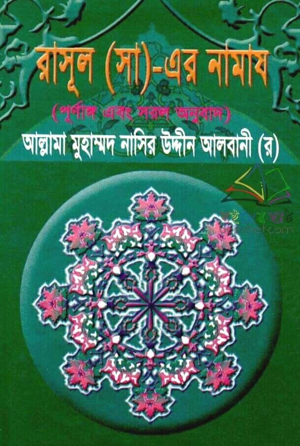 রাসুলুল্লাহর (সা) নামাজ PDF – নাসিরুদ্দিন আলবানী (র) || ইসলামি বই