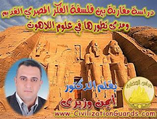 دراسة مقارنة بين فلسفة الفكر المصري القديم ومدى تطورها في علوم اللاهوت