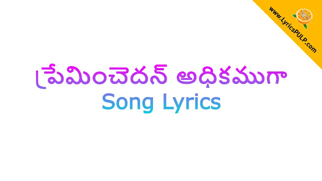 Preminchedan Adhikamuga Lyrics - Telugu Christian Songs Lyrics