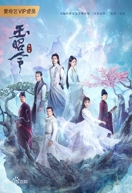The Storm of the World (No Boundary Chinese Drama)