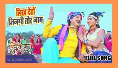Likh Deho Jinagi Tor Naam Cg Song Lyrics लिख दे हो जिनगी