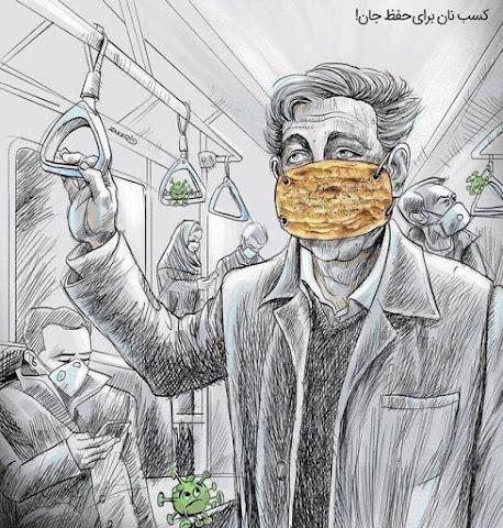 Ekmek Maskesi