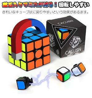 磁気キューブ(ルービックキューブ)