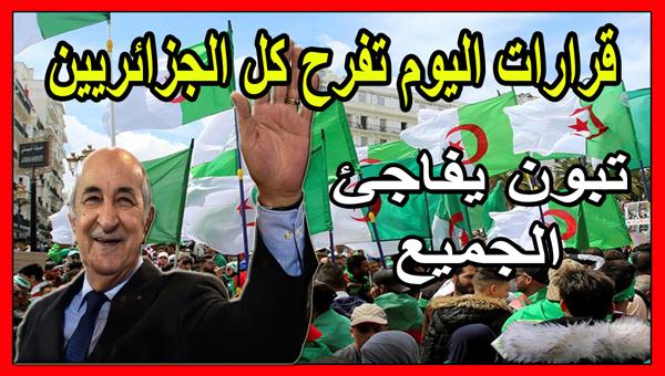 عاجل الرئيس الجزائري يصدر اليوم قرارات تفرح وتفاجئ كل الامة الجزائرية