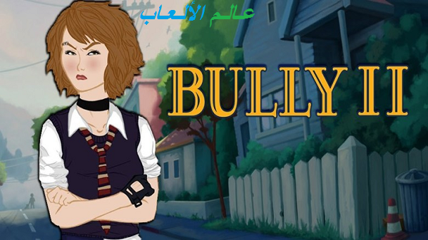 مفاجئة صور و تسريبات لعبة Bully 2