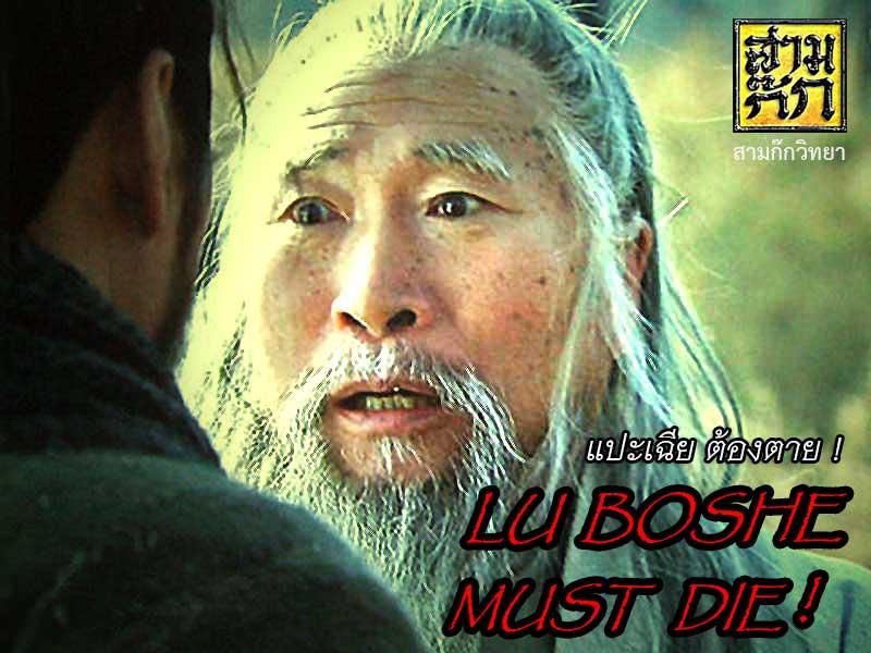 แปะเฉียต้องตาย (Lü Boshe must die)