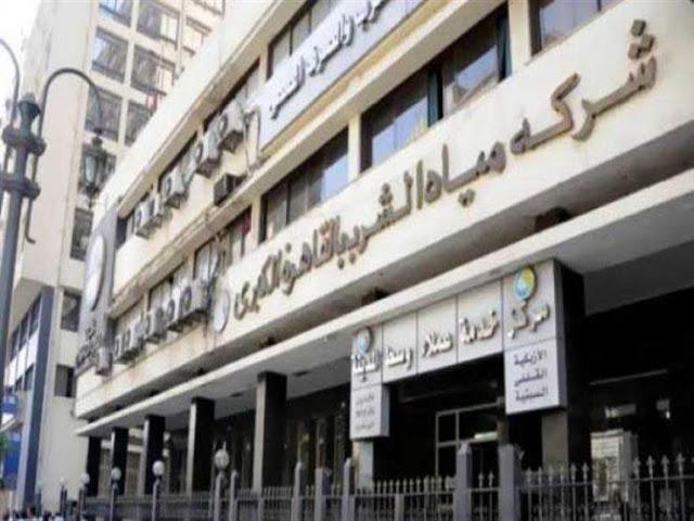 وظائف شركة مياة الشرب بالقاهرة الكبرى التقديم متاح حتى 1/8/2019