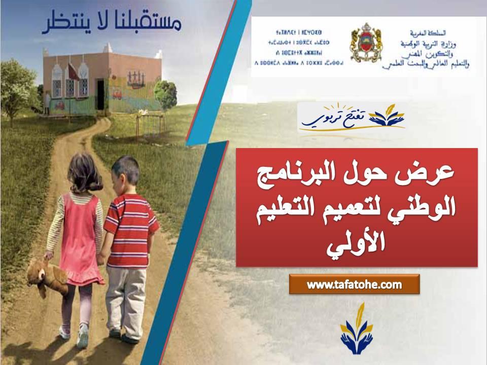 عرض حول البرنامج الوطني لتعميم التعليم الأولي