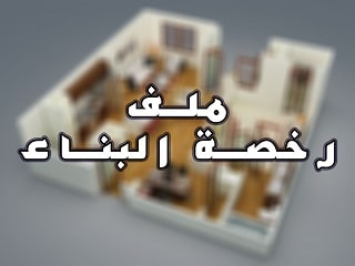 ملف رخصة البناء في الجزائر