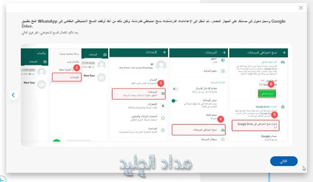 إستعادة الوسائط والرسائل المحذوفة واتساب %D9%86%D8%B3%D8%AE-%