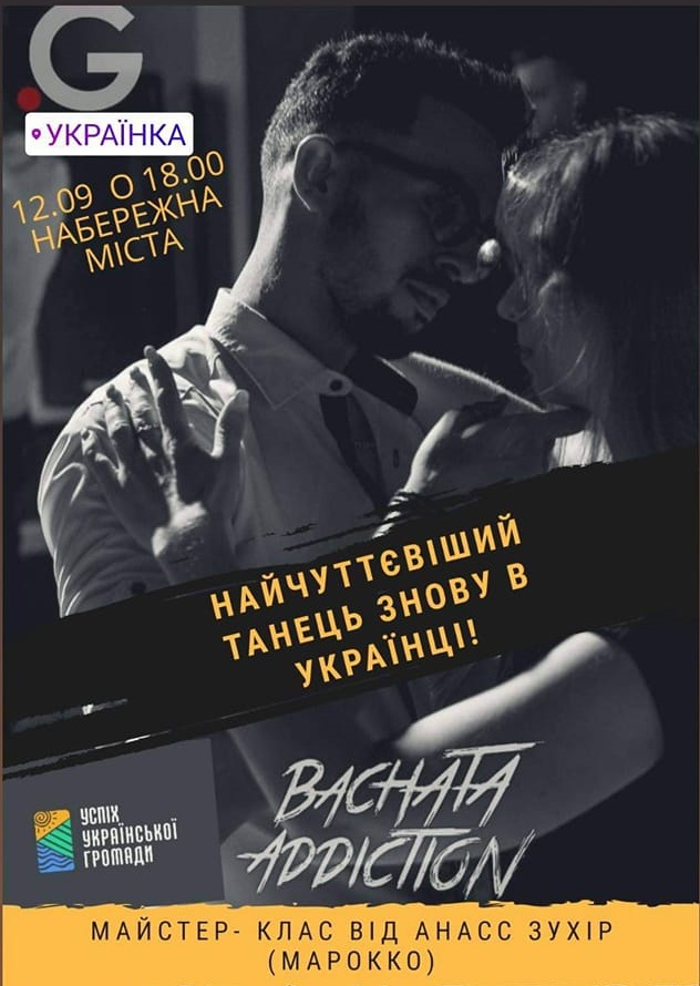 Найчуттєвіший танець знову в Українці