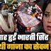ड्रग्स मामले में गिरफ्तार हुई कॉमेडी क्वीन Bharti Singh, आज कोर्ट में पेश करेगी NCB