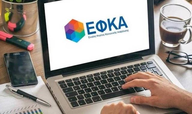 e-ΕΦΚΑ: Αναρτήθηκαν τα ειδοποιητήρια για τις εισφορές Οκτωβρίου για μη μισθωτούς