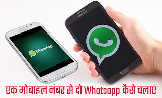 एक Mobile Number से दो Mobile में Whatsapp कैसे चलाये