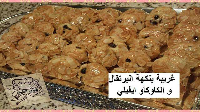 غريبة راقية,غريبة,حلويات التقليدية,حلوى مغربية,حلوى,