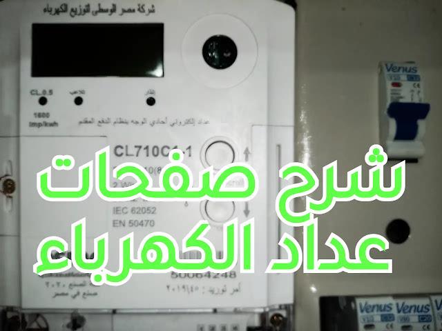 عداد كهرباء الشركة المصرية