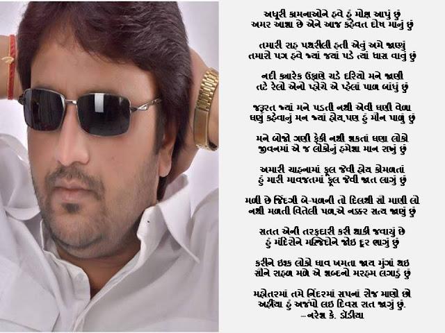 अधूरी कामनाओने हवे हुं मोक्ष आपुं छुं Gujarati Gazal By Naresh K. Dodia