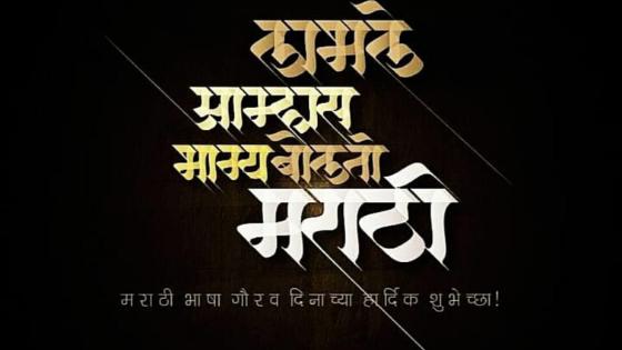 love status marathi
