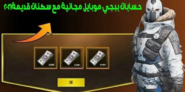 حسابات ببجي موبايل مجانية مع سكنات أسلحة وملابس2021