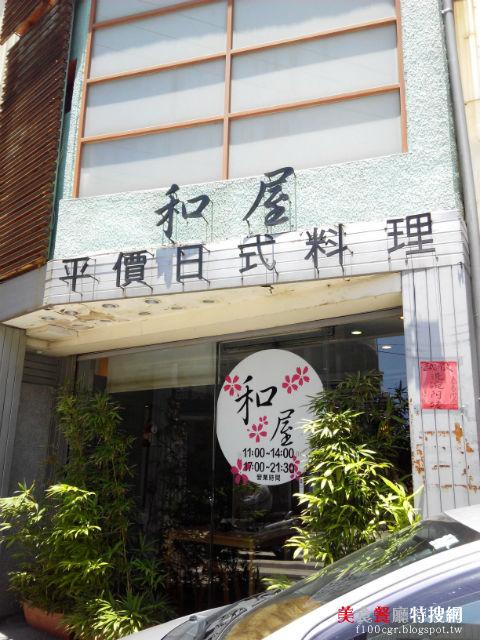 [中部] 彰化縣和美鎮【和屋平價日式料理】淳樸小鎮的家鄉味