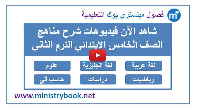 شرح مناهج الصف الخامس الابتدائي الترم الثاني 2019-2020-2021-2022