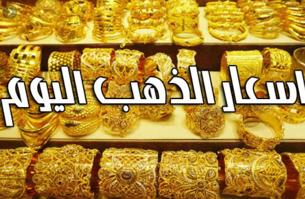 أسعار الذهب اليوم الأحد 2-8-2020 فى مصر وعيار 21 يـ ...
