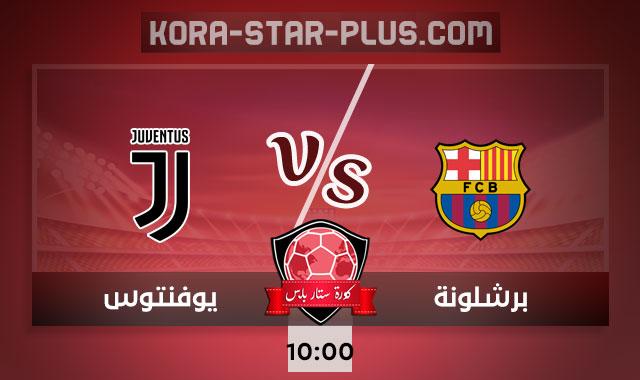 مشاهدة مباراة برشلونة ويوفنتوس كورة ستار بث مباشر اونلاين لايف اليوم 08-12-2020 دوري أبطال أوروبا