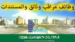 وظائف شاغرة في السعودية بتاريخ اليوم وظائف مراقب وثائق والمستندات الرياض