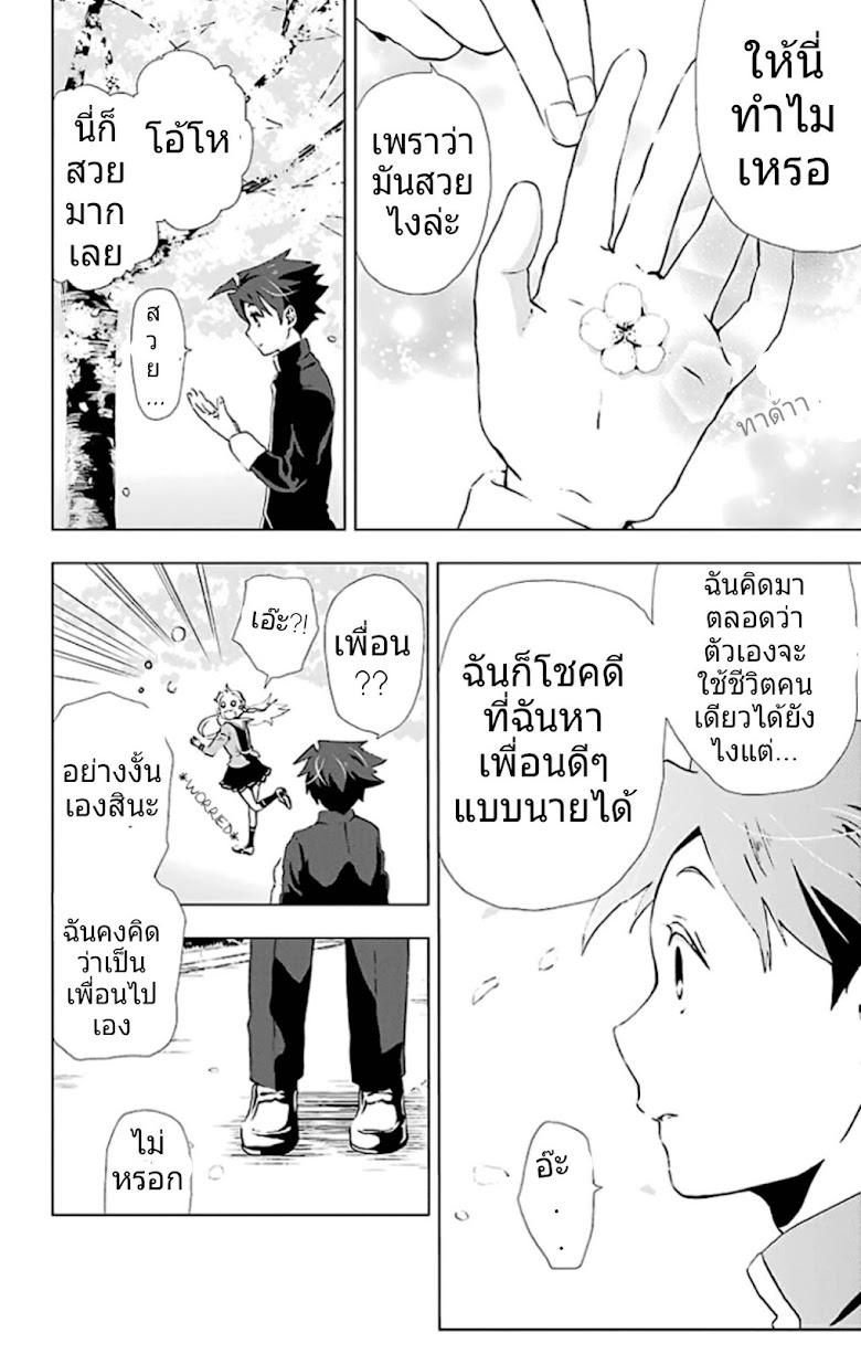 Mahou Tsukai no Deshi ga Warau Toki - หน้า 22