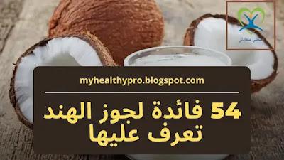 Coconut Oil Benefits فوائد زيت جوز الهند 54 فائدة تعرف عليها