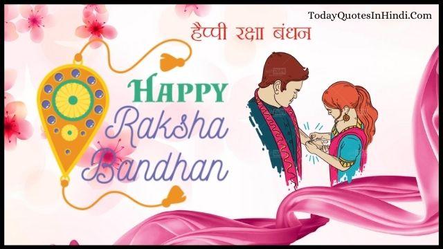 happy raksha bandhan quotes in hindi, raksha bandhan wishes in hindi