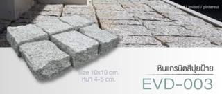 จำหน่าย หินบะซอลต์ หินลูกเต๋าปูถนน หินแกรนิต สำหรับงานตกแต่งปูพื้น แข็งแรงทนทาน