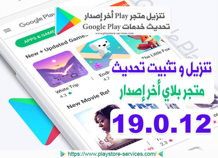 تحديث متجر بلاي | تنزيل متجر Play أخر إصدار - Google Play Store 19.0.12