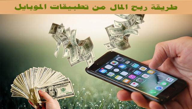 طريقة ربح المال من تطبيقات الموبايل