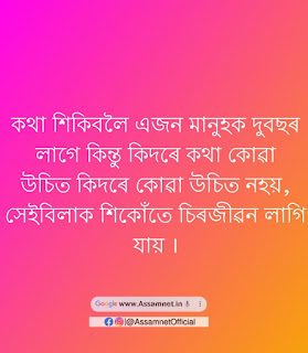 Assamese Life Quotes