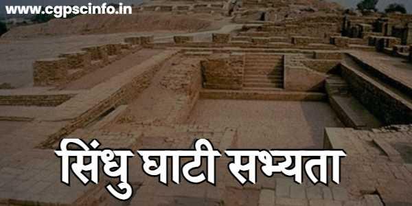 Sindhu Ghati Sabhyata in Hindi Notes   सिंधु घाटी सभ्यता पूरी जानकारी Hindi में