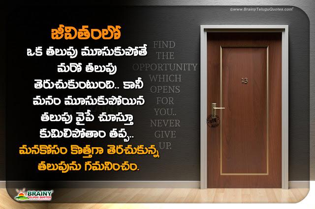true success quotes in telugu, words on life in telugu, best messages on life in telugu