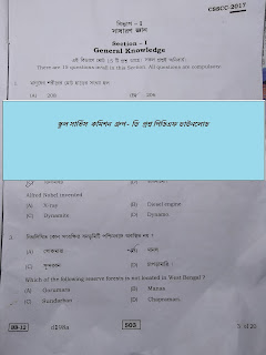 West Bengal SSC Group D Exam 2017 Question Download