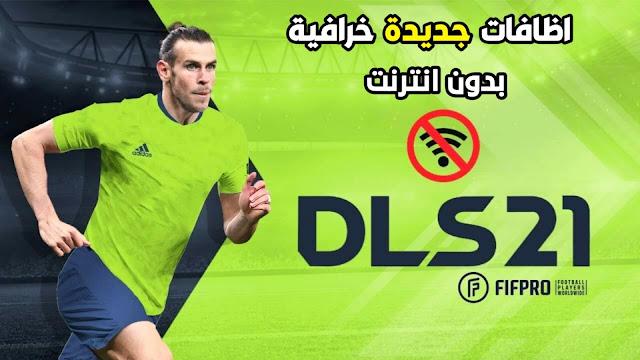 تحميل لعبة DLS 21 بدون انترنت للاندرويد دريم ليج سوكر 21 اضافات جديدة بدون انترنت - Dream League 2021