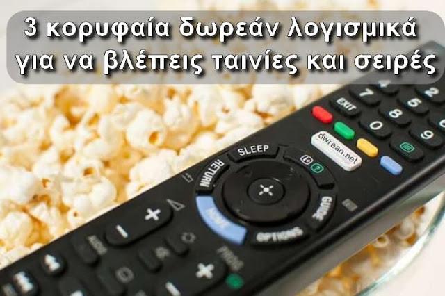Δωρεάν εφαρμογές για να βλέπετε ταινίες και σειρές