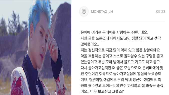 MONSTA X's Jooheon Posts Heartbreaking Letter for his fans